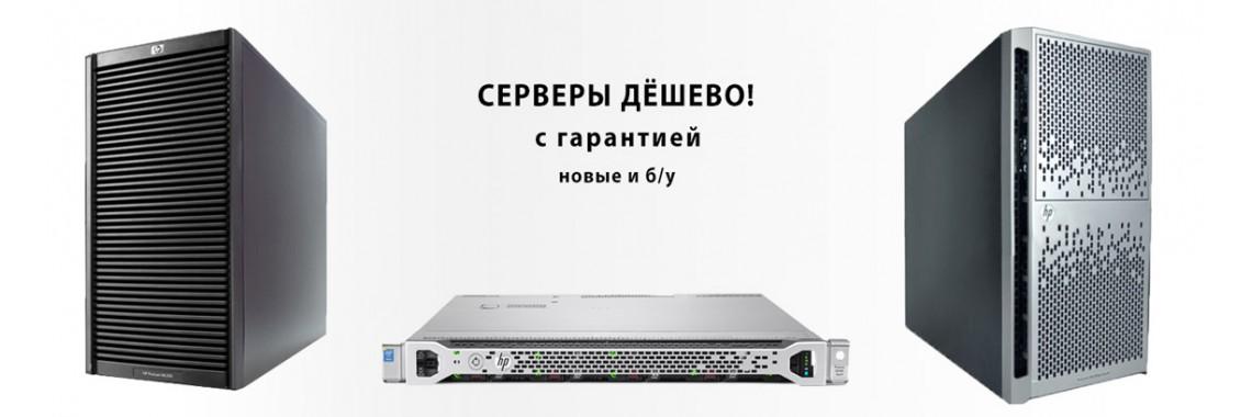 Serveri-deshevo